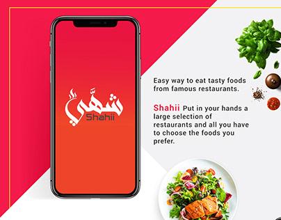 تطبيق شهَّي لخدمة طلب وتوصيل الطعام