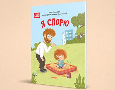 "Illustrations for the children's book ""I argue"""
