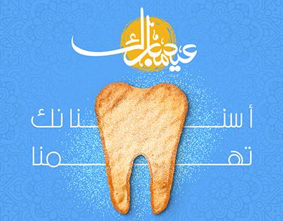 Dental Eid Mubarek