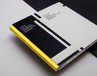 Издание для молодежной архитектурной биеннале