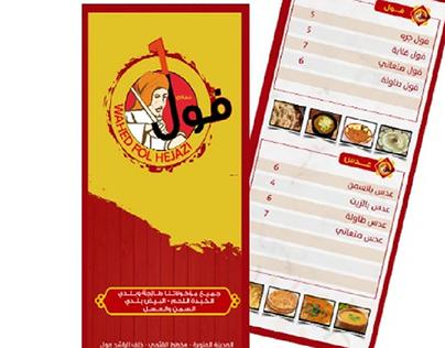 فول الصين العظيم Projects Photos Videos Logos Illustrations And Branding On Behance