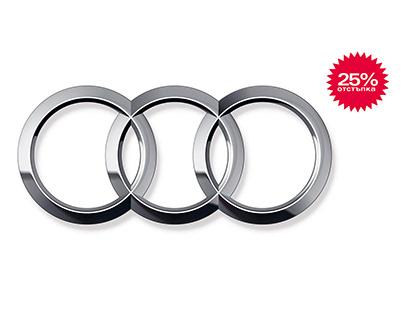Audi 25% OFF