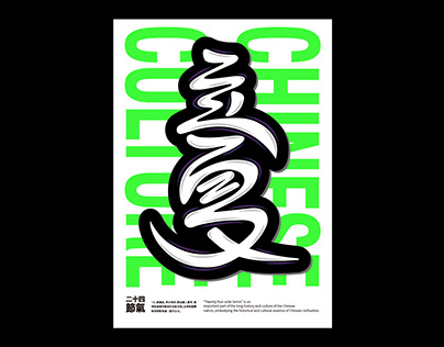Typeface Design | 24 solar terms (Part 1)