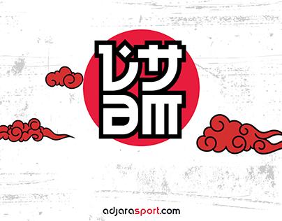 Sumo / Branding