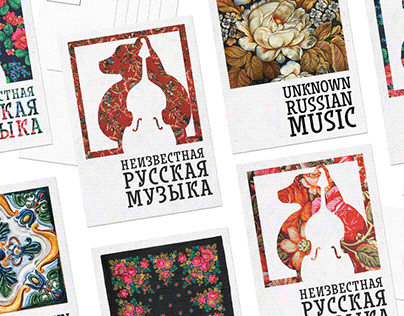 Неизвестная русская музыка