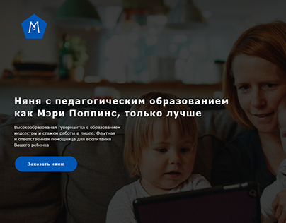 Landing page for nanny