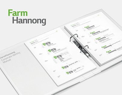 FarmHannong CI Design Manual