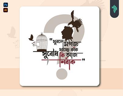 Subodh |Bangla Typography & illustration|Nazmul.Gfx