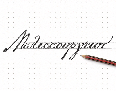 Melissourgion Honey - Logo Design