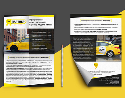 Flyer design / Дизайн флаера