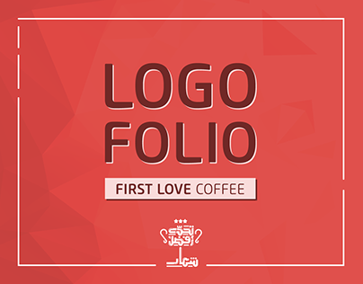 First Love Coffee