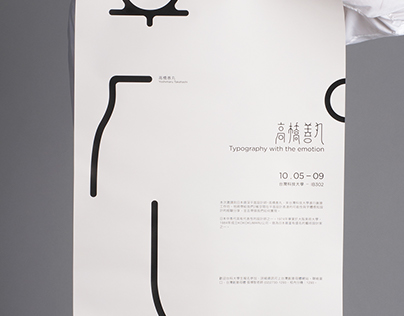 Typography with the emotion