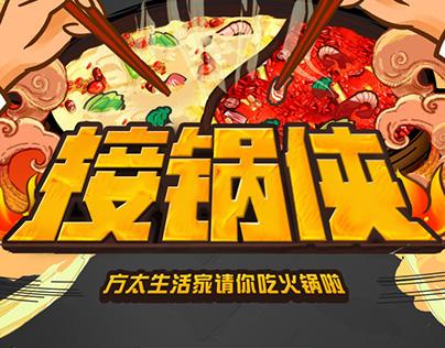 Hot pot man 方太生活家社交活动 H5