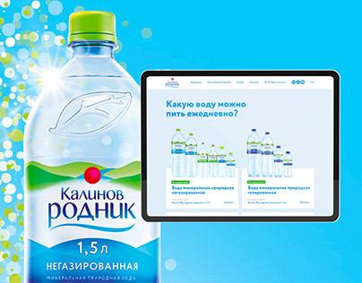Kalinov Rodnik: Promo landing page