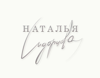 Сalligraphy logo