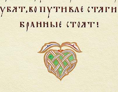 Слово о Полку Игореве. Каллиграфия. Устав.