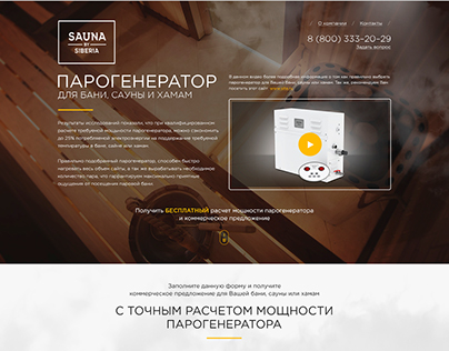Sauna By Siberia