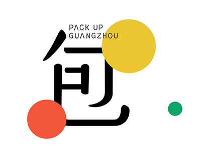 Visual Identity: Pack Up Guangzhou
