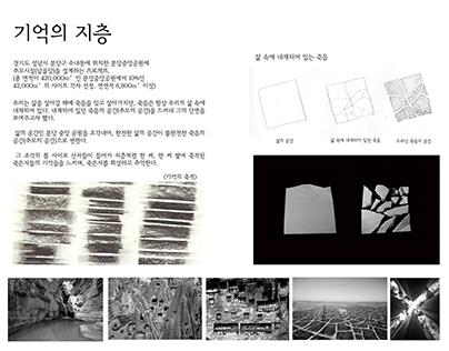 Memory Stratum(Full)_designed by Yeeun Koo