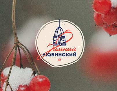 Создание логотипа для проекта Зимний Любинский   Омск
