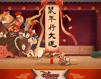 2020 Disney Channel Idents - Year of Mouse 迪士尼鼠年節目識別