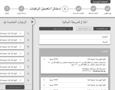 New Egypt Tansik Site