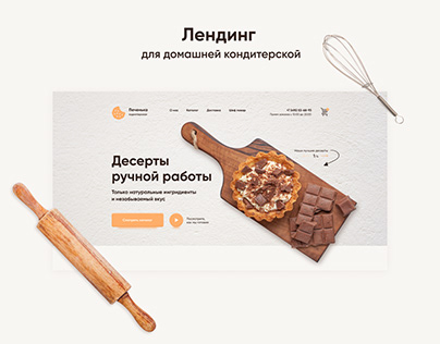 Landing page | Confectionary