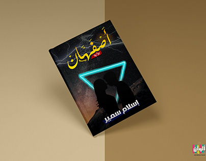 Cover of Romantic novel published in Egypt