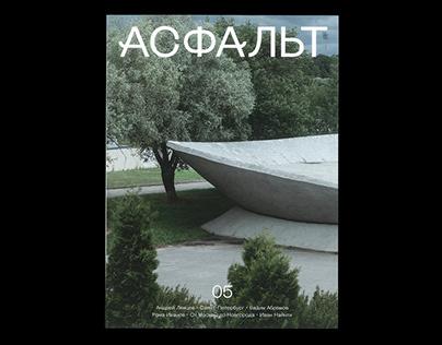 Asphalt Skateboard Magazine, issue 5