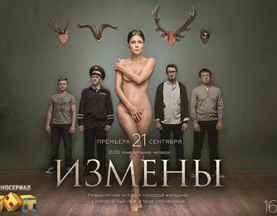 TV Series. Измены (Adultery).