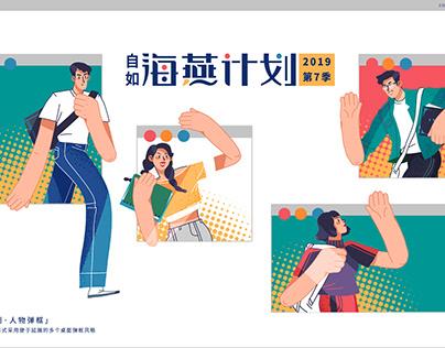 ZIROOM HAIYAN PROJECT 2019 KEY VISUAL DESIGN自如海燕计划主视觉设计