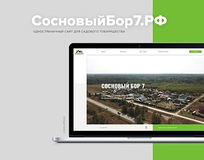Одностраничный сайт для СНТ Сосновый бор 7