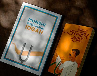 Idgah by Premchand   Typesetting and Designing Books