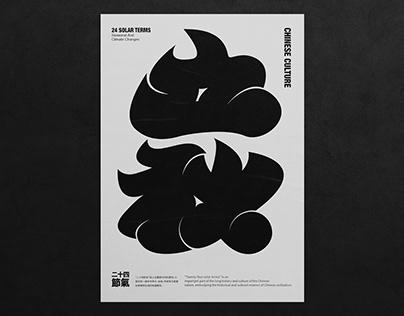 Typeface Design | 24 solar terms (Part 2)