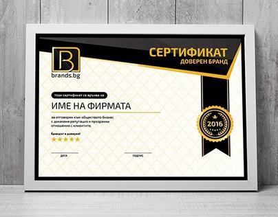 BRANDS.BG certificate design