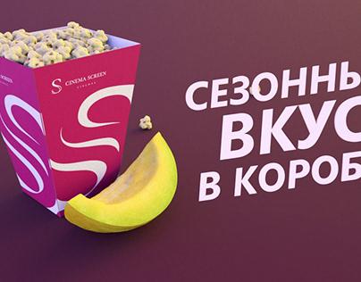 Popcorn advertising