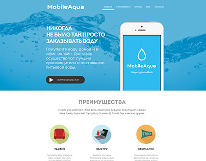 Landing Page, Mobile Aqua Android App