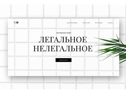 Plant shop | Web site, lending, UI/UX