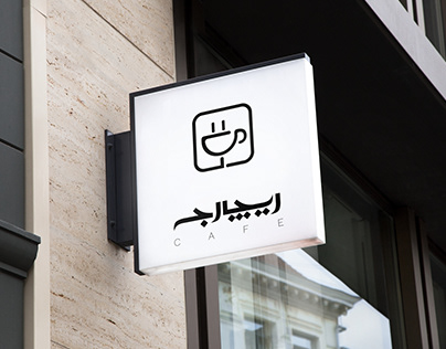 Recharge Coffe shop logo and packaging