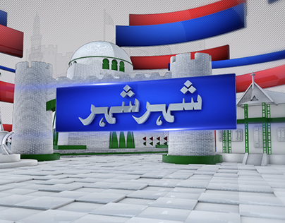 Shehar Shehar Title For News