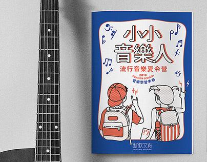 2018 Summer School /小小音樂人 流行音樂夏令營