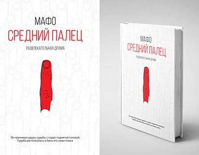 Book cover for MAFO