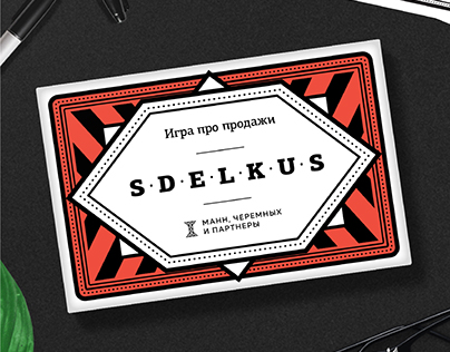 Business Card Game For Sales Managers