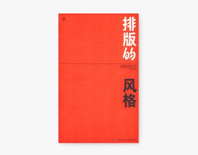 排版的风格/Typographic Style
