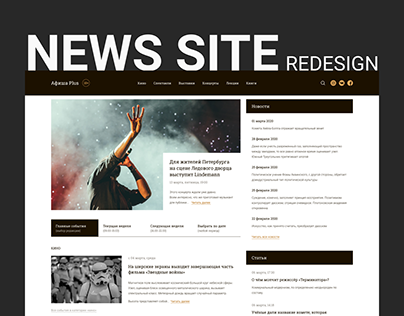 News site   Redesign