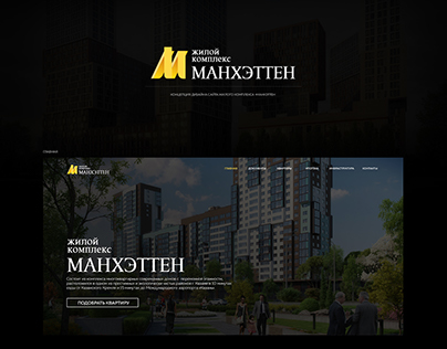 Concept website design l Manhattan