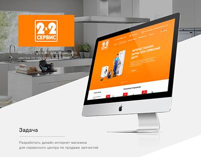 Дизайн интернет-магазина для сервисного центра 2х2