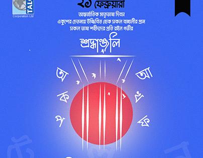 International Mother Language Day 21 February 2021