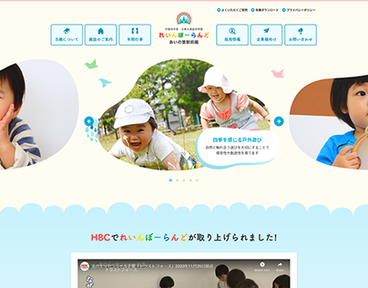 Responsive Website for Nursery School in Hokkaido