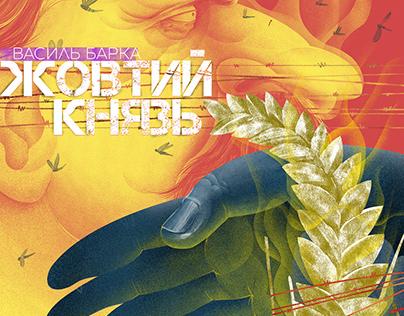 "Series of posters ""Ukrainian literature"""